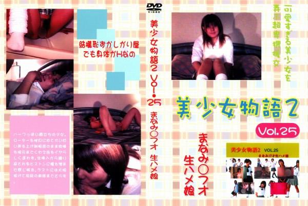 美少女物語 2 vol.25 まなみ - 無料アダルト動画付き(サンプル動画)