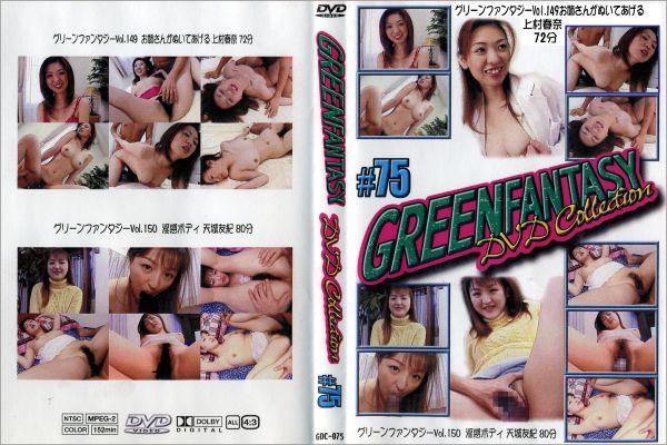 GREEN FANTASY DVD Collection #75:上村春奈 天城友紀 - 無料アダルト動画付き(サンプル動画)
