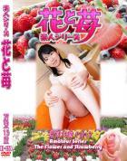 花と苺 Vol.559 若菜19歳 - 無料アダルト動画付き(サンプル動画)