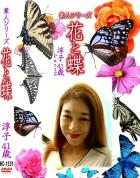 花と蝶 Vol.1331 淳子41歳 - 無料アダルト動画付き(サンプル動画)