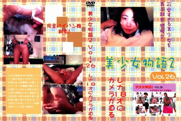 美少女物語 2 vol.26 レナ18才にカメラが迫る - 無料アダルト動画付き(サンプル動画)