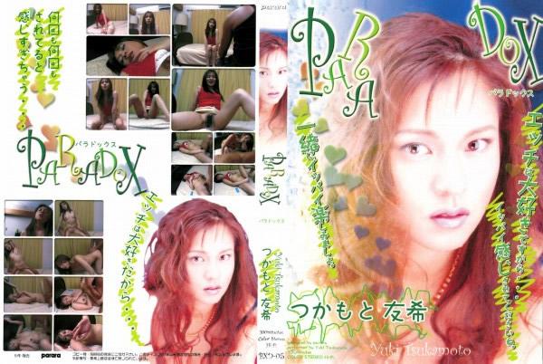 パラドックス - PARADOX vol.5 つかもと友希 - 無料アダルト動画付き(サンプル動画)