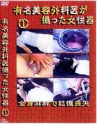 有名美容外科医が撮った女性器 1 - 無料アダルト動画付き(サンプル動画)