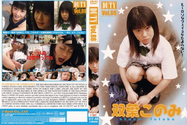 DUTY Vol.88:双葉このみ - 無料アダルト動画付き(サンプル動画)