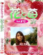 花と苺Jr Vol.872 まき19歳 - 無料アダルト動画付き(サンプル動画)