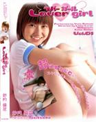 Lover girl vol.1 紗月結花  - 無料アダルト動画付き(サンプル動画)