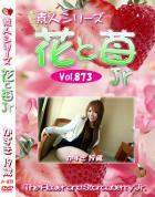花と苺Jr Vol.873 かずき19歳 - 無料アダルト動画付き(サンプル動画)