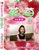 花と苺Jr Vol.874 つばき24歳 - 無料アダルト動画付き(サンプル動画)