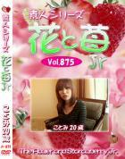 花と苺Jr Vol.875 ことみ20歳 - 無料アダルト動画付き(サンプル動画)