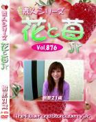 花と苺Jr Vol.876 樹里21歳