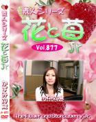 花と苺Jr Vol.877 かずみ20歳 - 無料アダルト動画付き(サンプル動画)
