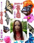 花と蝶 Vol.1292 美緒34歳 - 無料アダルト動画付き(サンプル動画)