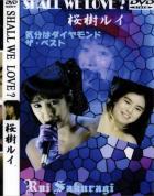 SHALL WE LOVE:桜樹ルイ - 無料アダルト動画付き(サンプル動画)