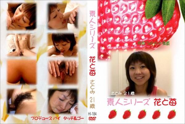 花と苺 #184 さとみ21歳  - 無料アダルト動画付き(サンプル動画)