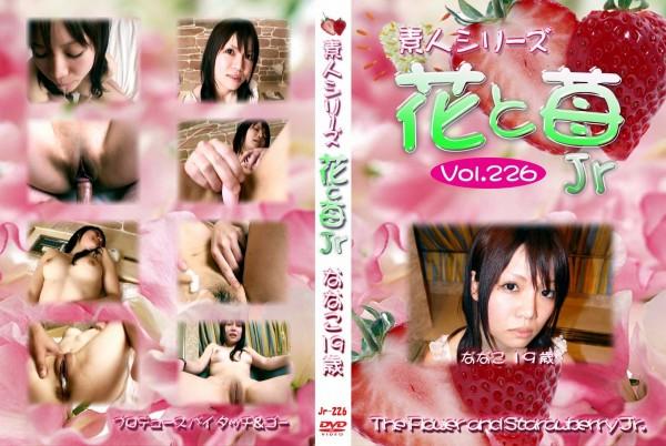 花と苺Jr vol.226:ななこ19歳 - 無料アダルト動画付き(サンプル動画)