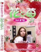 花と苺Jr Vol.878 ゆきの19歳