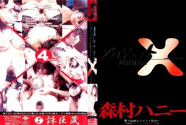 プロジェクトX vol.2 森村ハニー - 無料アダルト動画付き(サンプル動画)