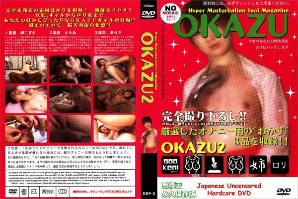 OKAZU vol.2:柳こずえ ともみ ありさ - 無料アダルト動画付き(サンプル動画)