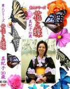 花と蝶 Vol.1295 真紀子30歳 - 無料アダルト動画付き(サンプル動画)