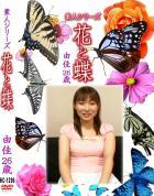 花と蝶 Vol.1296 由佳26歳 - 無料アダルト動画付き(サンプル動画)