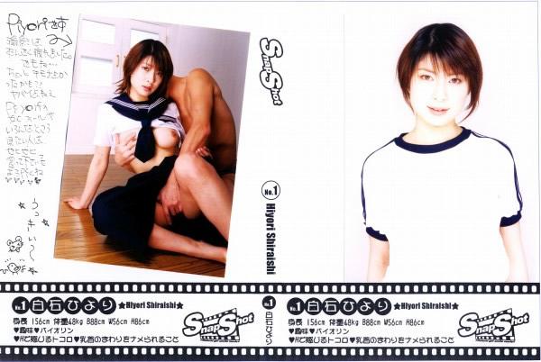 スナップショット - Snap Shot No.1 白石ひより - 無料アダルト動画付き(サンプル動画)