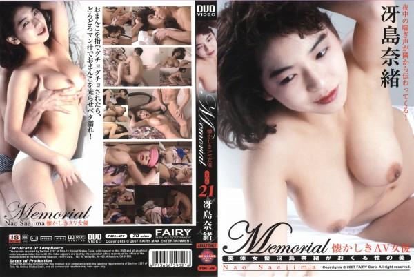 メモリアル vol.21:冴島奈緒 - 無料アダルト動画付き(サンプル動画)