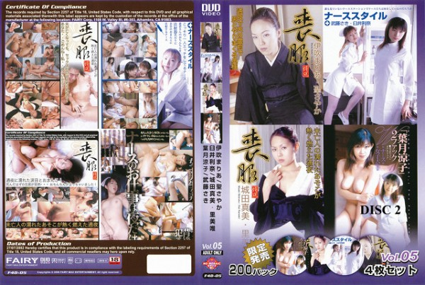FAIRY ベストセレクション Vol 5 Disc2 - 無料アダルト動画付き(サンプル動画)