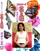 花と蝶 Vol.1297 須磨子46歳 - 無料アダルト動画付き(サンプル動画)