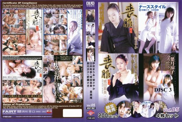 FAIRY ベストセレクション Vol 5 Disc3 - 無料アダルト動画付き(サンプル動画)