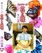 花と蝶 Vol.1298 靖江32歳 - 無料アダルト動画付き(サンプル動画)