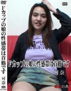 娘姦白書 vol.039 Fカップの娘の性感帯は首筋です 可奈 - 無料アダルト動画付き(サンプル動画)