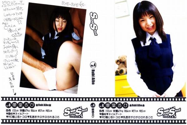 スナップショット - Snap Shot No.4 愛葉るび - 無料アダルト動画付き(サンプル動画)