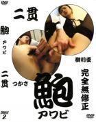 鮑 アワビ 二貫:鏡樹利亜 岡田つかさ - 無料アダルト動画付き(サンプル動画)