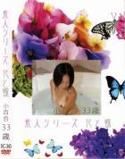 花と蝶 #345:早百合33歳 - 無料アダルト動画付き(サンプル動画)