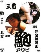 鮑 アワビ 三貫:葉月朋恵 吉野樹里 - 無料アダルト動画付き(サンプル動画)