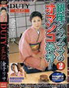 DUTY Vol.52 銀座クラブママのオマンコ接待!②:金子リサ - 無料アダルト動画付き(サンプル動画)