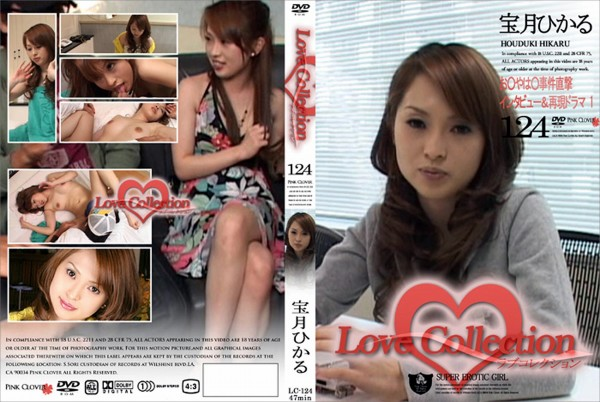 Love Collection 124 宝月ひかる - 無料アダルト動画付き(サンプル動画)