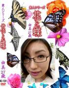 花と蝶 Vol.1301 由美27歳 - 無料アダルト動画付き(サンプル動画)