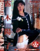 ファズ 87 -レジェンデリ アイドル- vol.17:露木陽子 - 無料アダルト動画付き(サンプル動画)