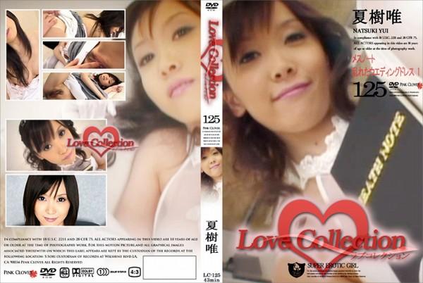 Love Collection 125 夏樹 唯 - 無料アダルト動画付き(サンプル動画)