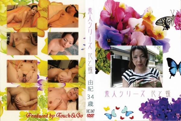 花と蝶 #347:由紀34歳 - 無料アダルト動画付き(サンプル動画)