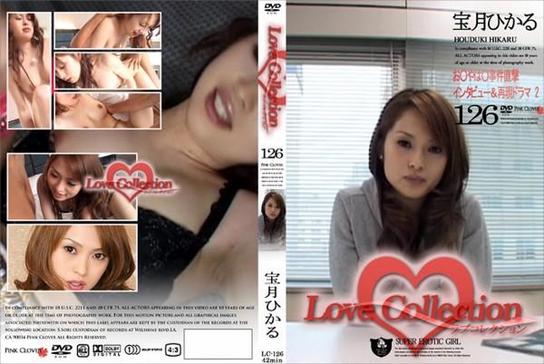 Love Collection 126 宝月ひかる - 無料アダルト動画付き(サンプル動画)