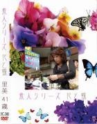 花と蝶 #348:里美41歳 - 無料アダルト動画付き(サンプル動画)