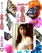 花と蝶 Vol.1303 夏紀29歳 - 無料アダルト動画付き(サンプル動画)