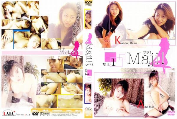 Maji vol.1 近藤れいな/相馬もえ - 無料アダルト動画付き(サンプル動画)