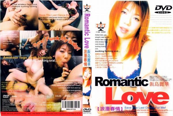 Romantic Love - 無料アダルト動画付き(サンプル動画)