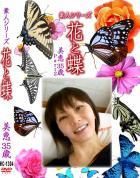 花と蝶 Vol.1304 美恵35歳 - 無料アダルト動画付き(サンプル動画)