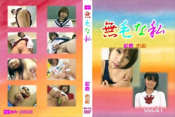 無毛な私 vol.41:紀香 由紀 - 無料アダルト動画付き(サンプル動画)