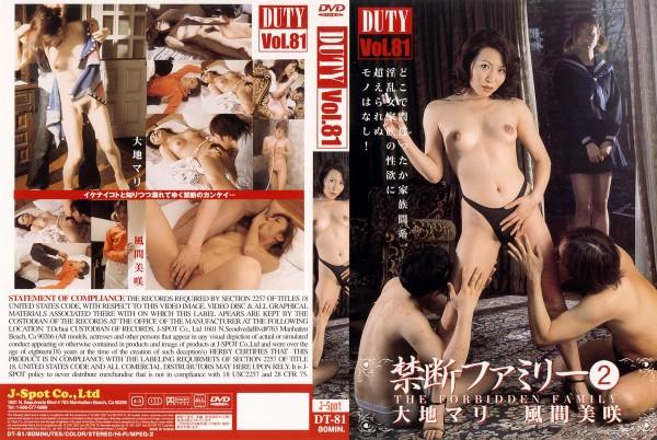 DUTY Vol.81 禁断ファミリー 2:大地マリ 風間美咲 - 無料アダルト動画付き(サンプル動画)