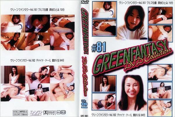 グリーン ファンタジー DVD コレクション #81:深谷ひとみ 黛まりな - 無料アダルト動画付き(サンプル動画)